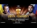 WBSS Pre Fight - Usyk vs Gassiev Представление боя Гассиев - Усик 2