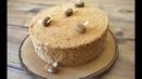 Медовик с вкуснейшим карамельно сметанным кремом Russian Honey Cake