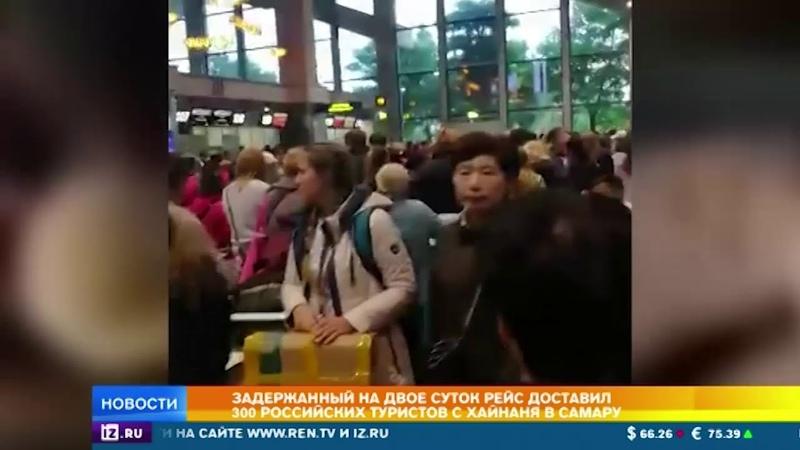 Задержанный на двое суток рейс доставил 300 российских туристов с Хайнаня в Самару