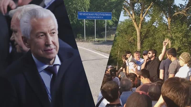 Нет претензий: как Васильев отдал Кадырову землю возле Кизляра