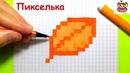 Как Рисовать Листочек по Клеточкам ♥ Рисунки по Клеточкам pixelart