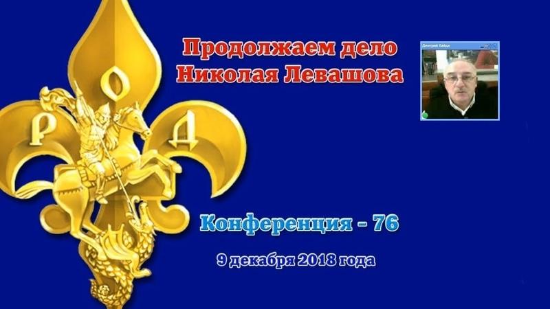 Конференция Продолжаем дело Николая Левашова - 76 (09.12.2018) Д.Байда
