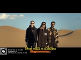 Yellow Claw - Shotgun ft. Rochelle (2013) (Англо-Русские Субтитры)