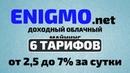 Долгосрок Среднидоходник Enigmo от 2 5 до 7% за сутки
