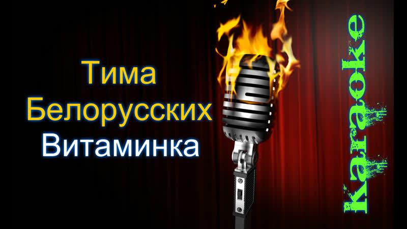 Тима Белорусских - Витаминка ( караоке )