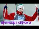 Biathlon CRACK 3 SEASON 17 18