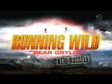 Звездное выживание с Беаром Гриллсом 4 сезон 7 серия. Кери Рассел / Running Wild Bear Grylls (2018)