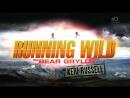 Звездное выживание с Беаром Гриллсом 4 сезон 7 серия Кери Рассел Running Wild Bear Grylls 2018