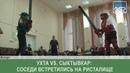 Ухта vs. Сыктывкар соседи встретились на ристалище воскресенье28 октября'18