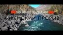 АККЕМСКАЯ ТРУБА\ Штурм порога на Катуни 2018 г. SOLAR-470 ВЫДРА-480
