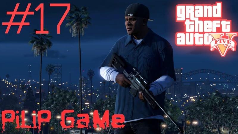 Grand Theft Auto V (GTA 5) ТЮНИНГ, БЕВЕРЛИ, ЛЕСТЕР, СНАЙПЕР, ЗАДАНИЯ БАРРИ 17