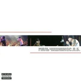 Мальчишник альбом Мальчишник@С.П.Б.