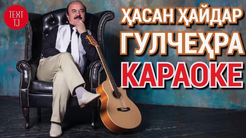 ХАСАН ХАЙДАР MP3 СКАЧАТЬ БЕСПЛАТНО