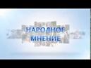 Мнение жителей Республики о сокращении комендантского часа. Народное мнение. 03.07.2018 Актуально