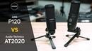AKG P120 vs Audio Technica AT2020 Сравнение и тест