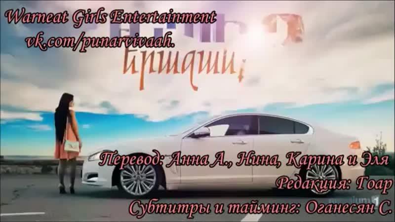 Depi Erazanq 2/На Встречу к Мечте 2 сезон - 3 серия с русскими субтитрами
