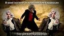 русские субтитры Justin Bieber vs Beethoven -Epic Rap Battles of History 6