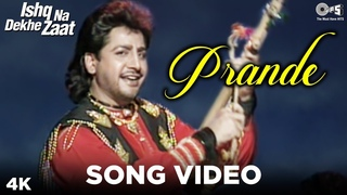 Prande Song Video - Ishq Na Dekhe Zaat | Gurdas Maan | Shyam-Surender | Punjabi Hits