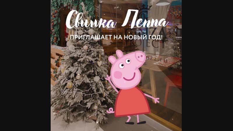 Новый Год со Свинкой Пеппой
