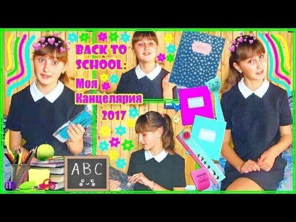 || Back to school 2017: Моя канцелярия || Nastya Williams