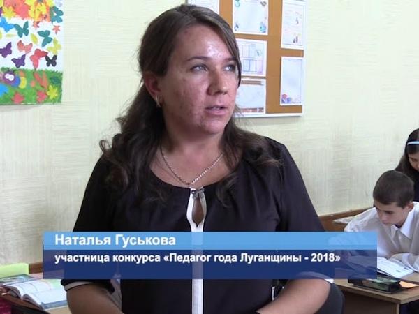 В финал конкурса «Педагог года Луганщины-2018» вышла учительница из Первомайской школы №10