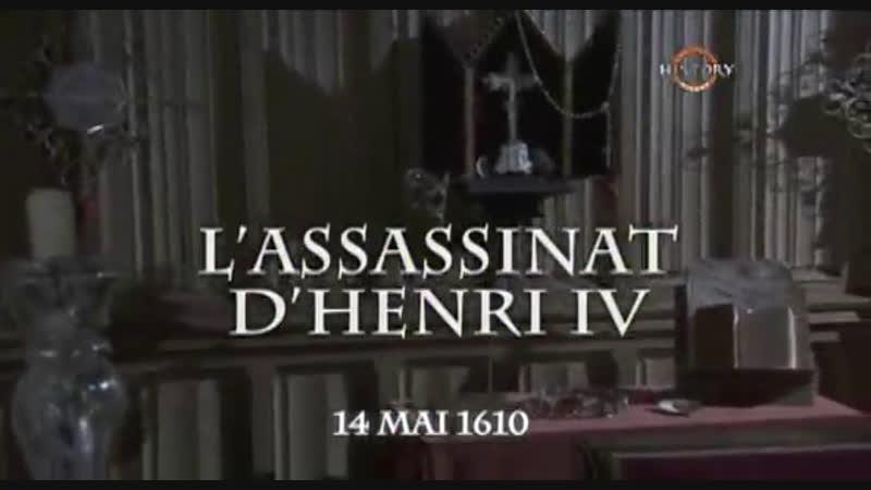 Убийство Генриха IV 14 мая 1610 ( историческая драма . 2009 )