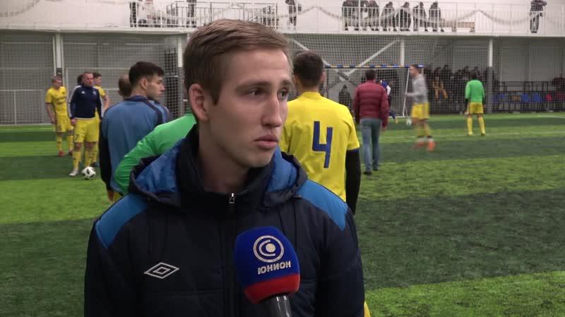 Константин Золотарь о матче Победа-Тарасовка