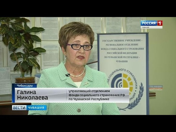 С начала этого года Фонд социального страхования Чувашии выплатил больше 400 миллионов рублей больни