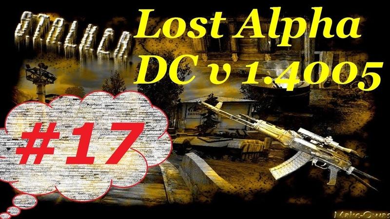 Прохождение. Lost Alpha DC v.1.4005. 17. Логово кровоссосов.