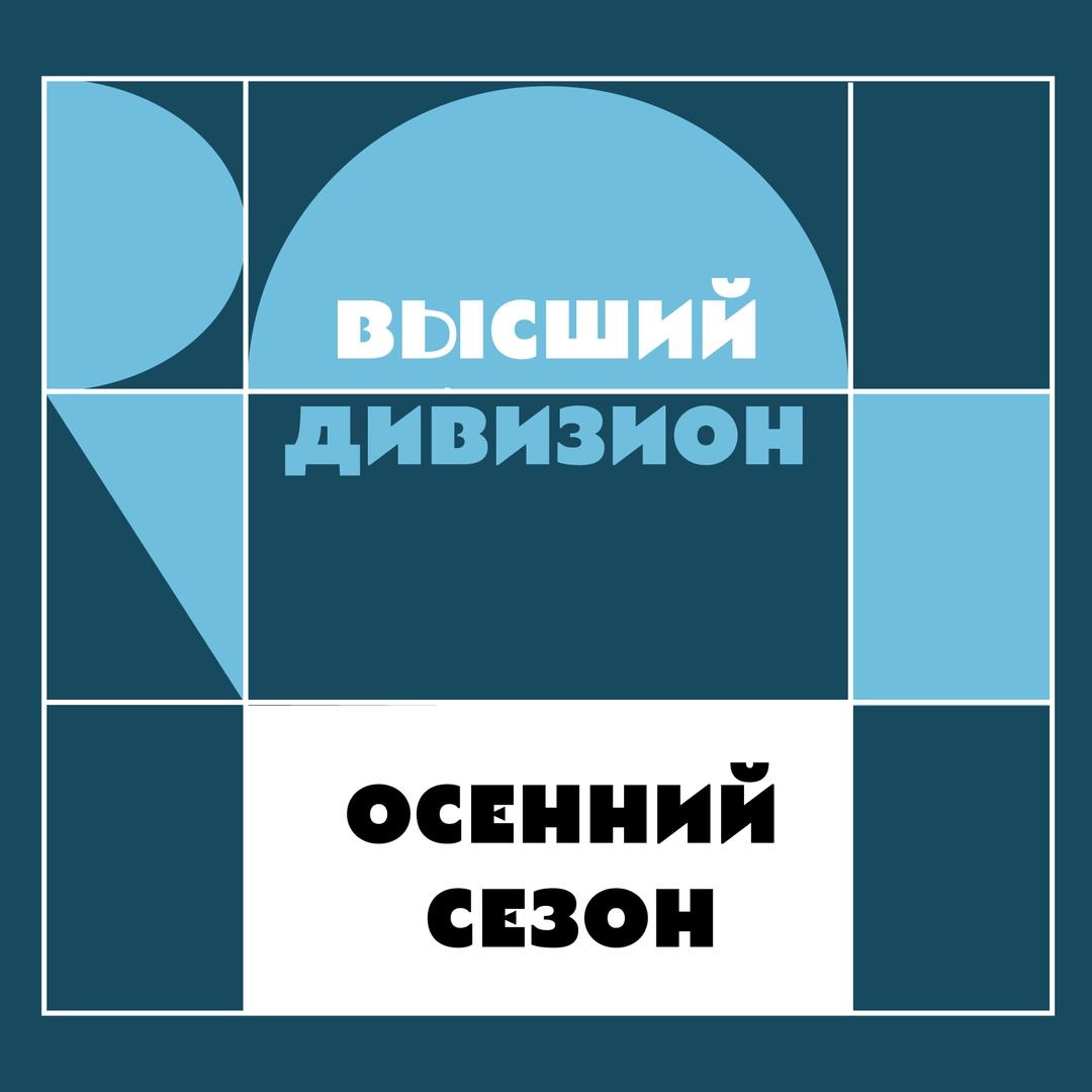 Афиша Москва Осенний чемпионат Вышки по ЧГК. Высший дивизион