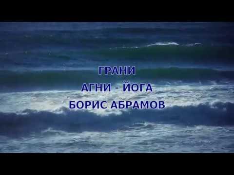 СОБСТВЕННЫЙ МИР. Б. Н. АБРАМОВ. ГРАНИ АГНИ-ЙОГА. 1971г.