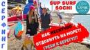 Сап серфинг в Сочи 🔵 Новый вид спорта ➤ SUP SURFING ✔море ✔Сочи ✔видео ✔май 2019 🔵ТВ ПроСОЧИлись