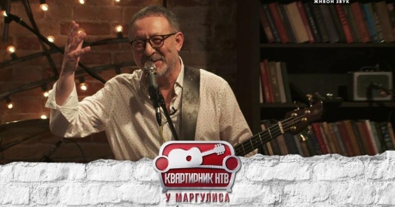 «Квартирник НТВ у Маргулиса»: Евгений Маргулис