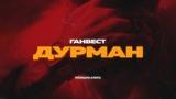ГАНВЕСТ ДУРМАН (Official video)