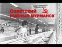 СОВЕТСКИЙ РЫБНЫЙ МУРМАНСК киноархив