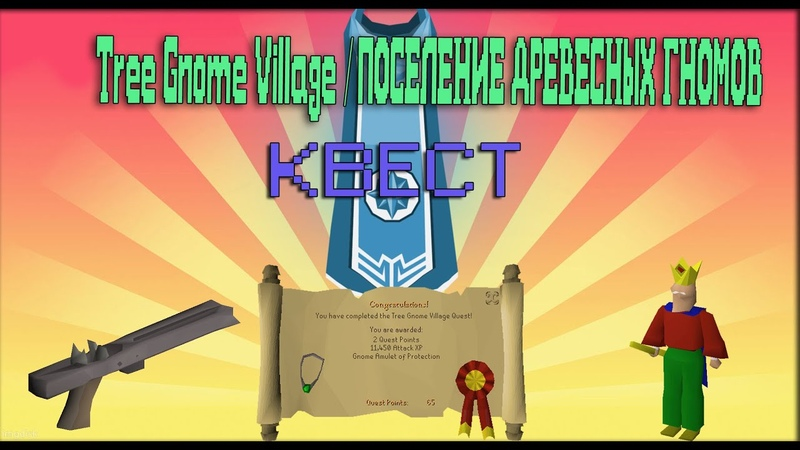 OSRS RUS QUEST: Tree Gnome Village / ПОСЕЛЕНИЕ ДРЕВЕСНЫХ ГНОМОВ