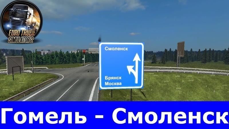 Euro Truck Simulator 2●Гомель Смоленск●Timelapse 3x