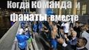 Когда команда и фанаты вместе Зенит Динамо Минск