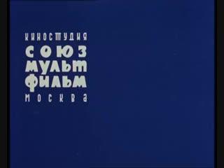 Ваше здоровье! Хороший Советский Мультфильм.