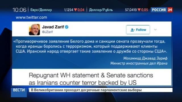 Новости на Россия 24 • Глава МИД Ирана отверг соболезнования Трампа