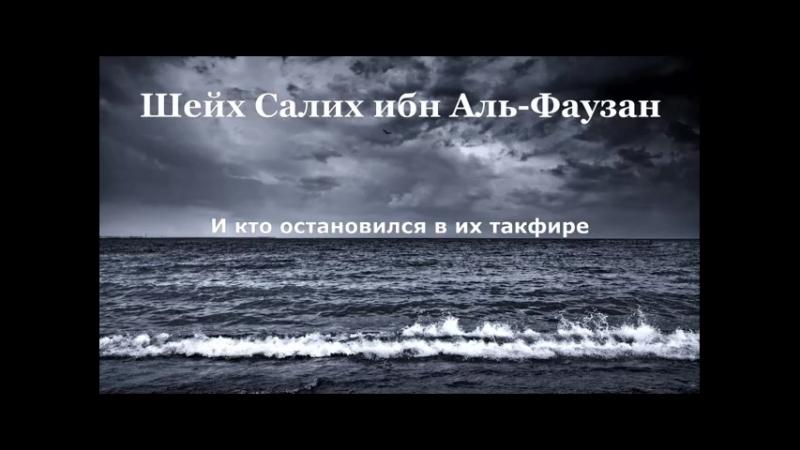 Шейх аль Фаузан такфир мушриков mp4
