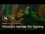 Virtus.pro уничтожает Vici Gaming в битве за Рошана