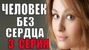 Человек без сердца / 2018 , 3 серия Сериал, мелодрама новинка