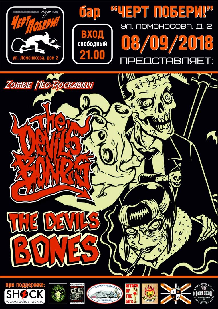 08.09 The Devil Bones в ЧП! Вход свободный!