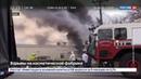 Новости на Россия 24 • При взрыве на фабрике косметики в США пострадали десятки человек