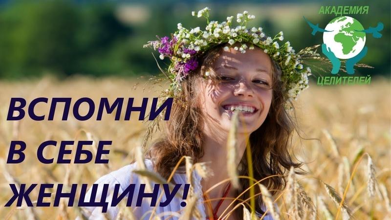 Практика Вспомни в себе женщину Николай Пейчев