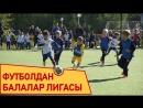 ФУТБОЛДАН БАЛАЛАР ЛИГАСЫ