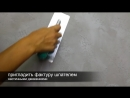 DIY Как сделать фактуру под арт бетон из декоративной штукатурки Desan Стоун Ан