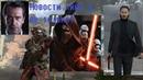 Звездные войны эпизод 9, Машков уходит из кино, Apex Legends новые герои!