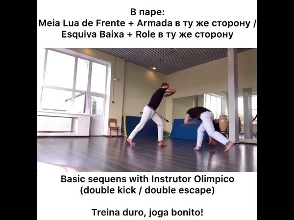 Capoeira technique. Special Ep.38 with Instrutor Olimpico: Basic sequens(double kick/double escape)!
